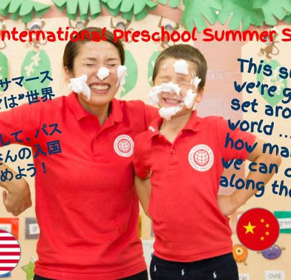 International School Nagoya Summer School 2018  ~ Nagoya Kakuozan International Preschool ~