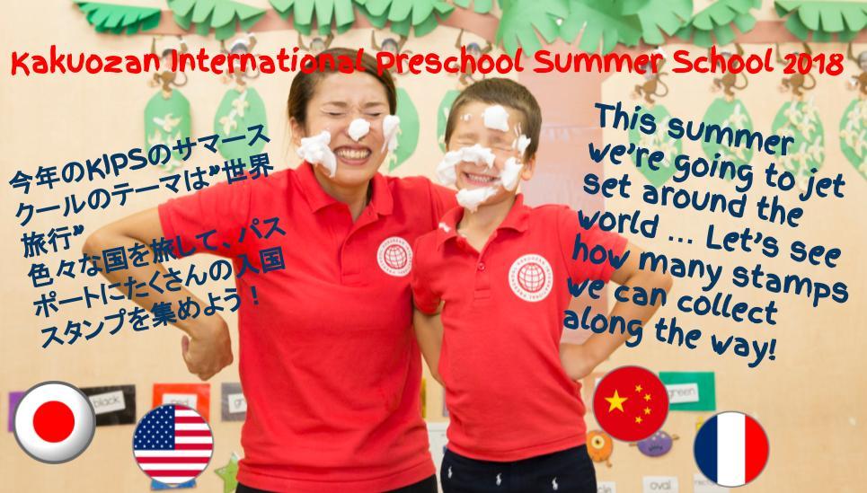 International School Nagoya Summer School 2018  ~ Nagoya Kakuozan International Preschool ~