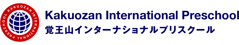 名古屋でお勧めの英語幼稚園  - 覚王山インターナショナルプリスクール