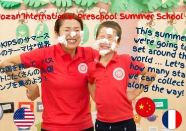 覚王山インターナショナルプリスクール 夏休み英語を学ぼう サマースクール